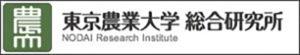 東京農業大学総合研究所